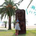 瀬戸内のハワイ 周防大島でリゾート気分を満喫しよう