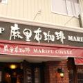 岩国市のカフェ「麻里布珈琲」でモーニング